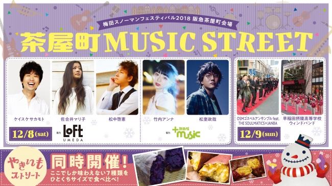 茶屋町MUSIC STREET MBS+musicLI...