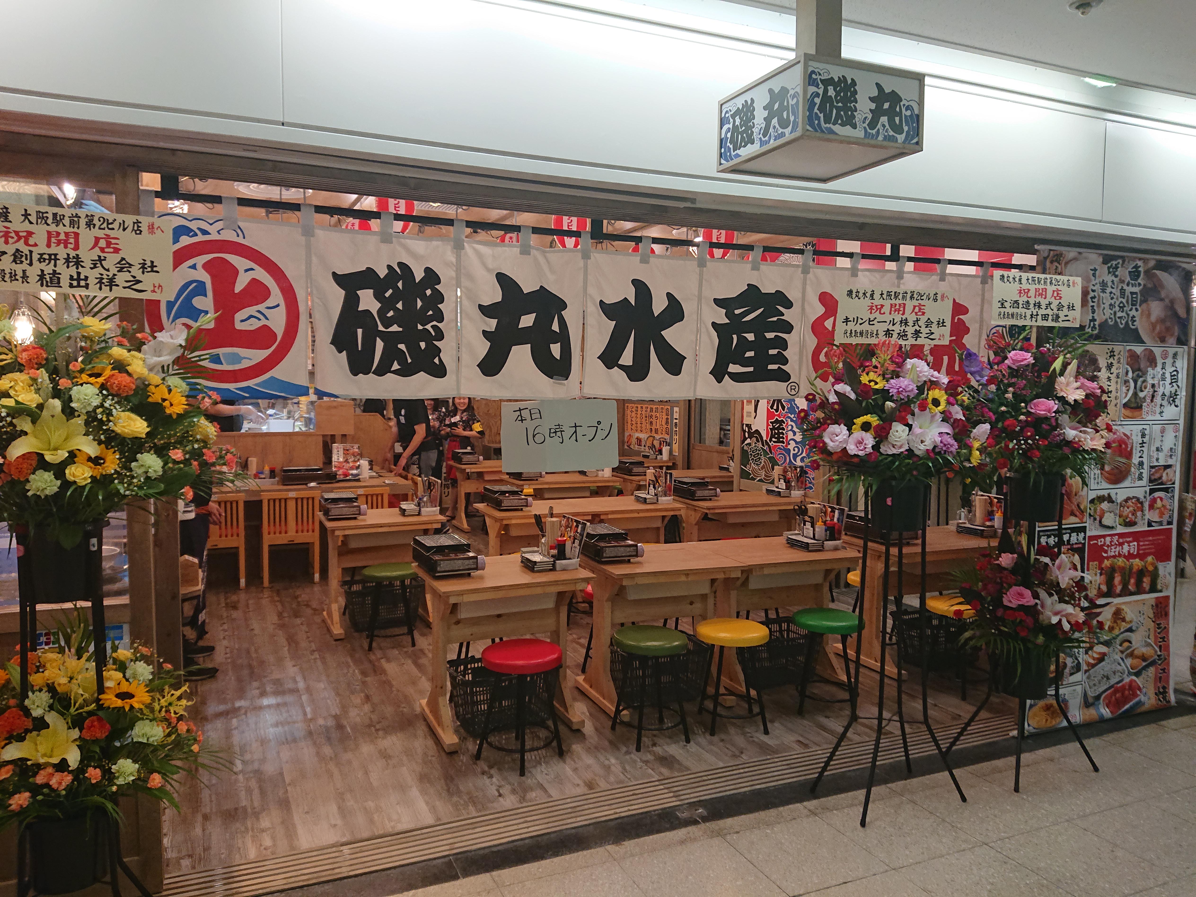 大阪 駅 ビル 居酒屋