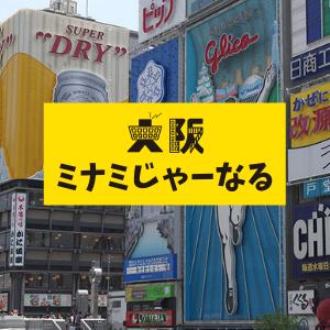 大阪ミナミじゃーなる