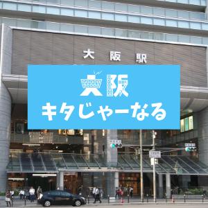 大阪キタじゃーなる