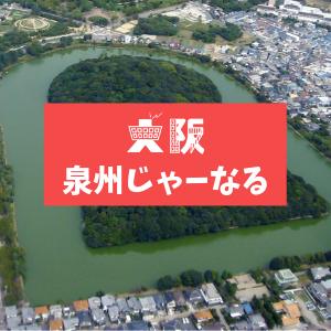 大阪泉州じゃーなる