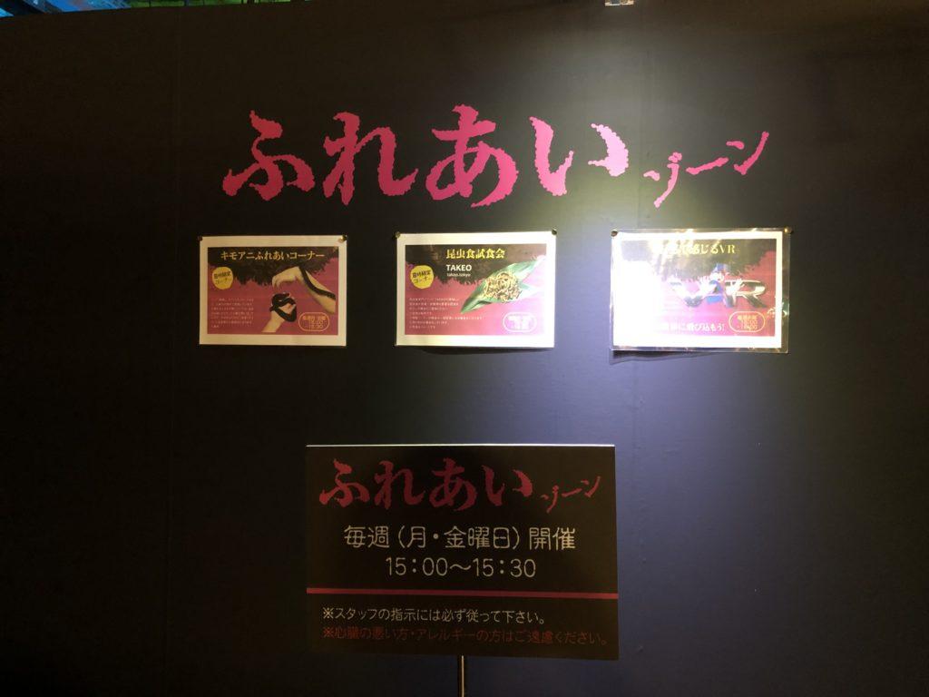 キモイ 展 梅田