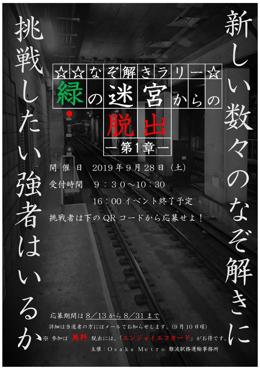 大阪 謎 解き メトロ