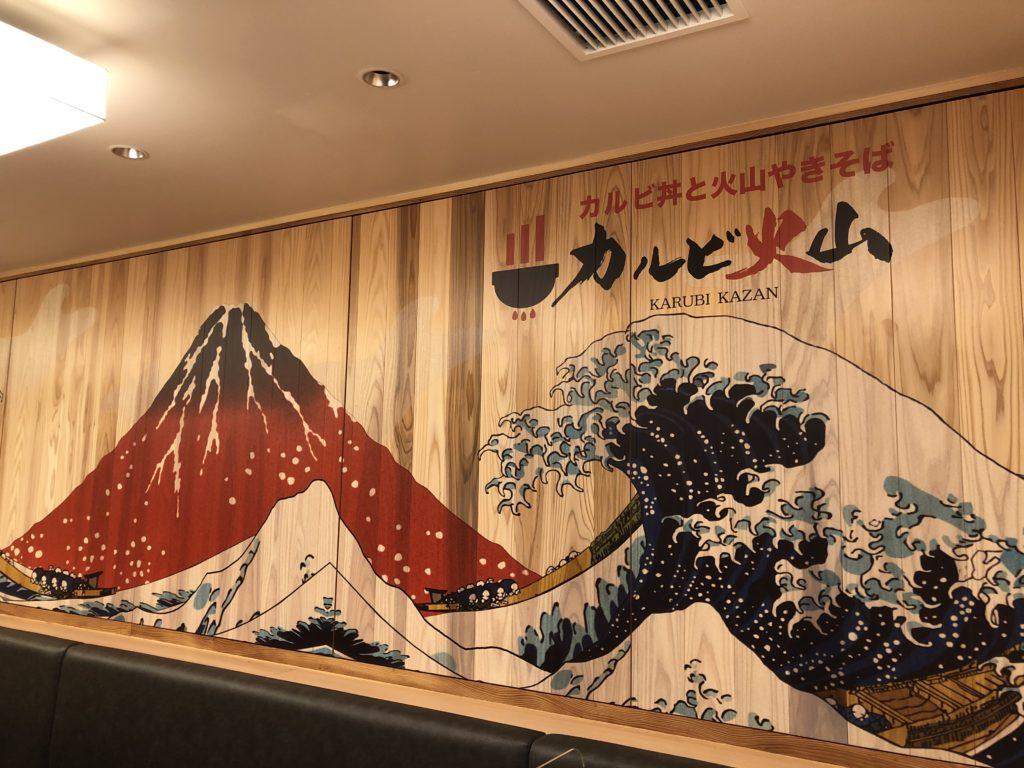 カルビ火山堂島店の内観4